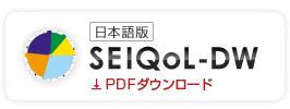 SEIQoL-DW日本語版のダウンロード